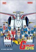 Мобильный воин ГАНДАМ /Mobile Suit Gundam/ (1979)