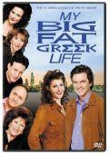 Моя большая греческая жизнь /My Big Fat Greek Life/ (2003)