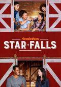 Звездопад /Star Falls/ (2018)