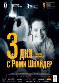 3 days with Romy Schneider