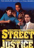 Улицы Правосудия