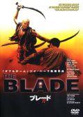 """Постер 2 из 2 из фильма """"Клинок"""" /Dao/ (1995)"""
