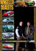 Махинаторы /Wheeler Dealers/ (2003)