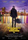 Музыкальная карта Америки /America's Musical Journey/ (2018)