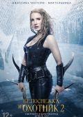 """Постер 6 из 19 из фильма """"Белоснежка и охотник 2"""" /The Huntsman: Winter's War/ (2016)"""