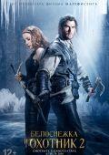 """Постер 2 из 19 из фильма """"Белоснежка и охотник 2"""" /The Huntsman: Winter's War/ (2016)"""