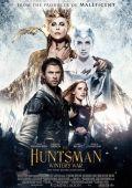 """Постер 14 из 19 из фильма """"Белоснежка и охотник 2"""" /The Huntsman: Winter's War/ (2016)"""