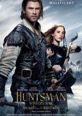 """Постер 16 из 19 из фильма """"Белоснежка и охотник 2"""" /The Huntsman: Winter's War/ (2016)"""