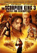 Царь скорпионов 3: Книга мертвых