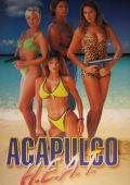 Жара в Акапулько