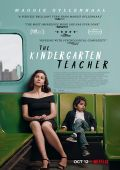 Воспитательница /The Kindergarten Teacher/ (2018)