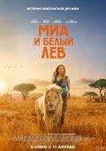 Девочка Миа и белый лев