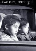Две машины, одна ночь /Two Cars, One Night/ (2004)
