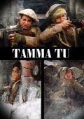 Дети Бога Войны /Tama tu/ (2005)
