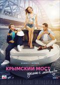 Крымский мост. Сделано с любовью