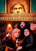 Истории на ночь от Тима и Эрика /Tim and Eric's Bedtime Stories/ (2013)