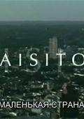 "Постер 1 из 3 из фильма ""Маленькая страна"" /Paisito/ (2008)"
