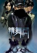 "Постер 3 из 3 из фильма ""Кунг-фу хип-хоп"" /Jing mou moon/ (2008)"