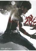 """Постер 4 из 4 из фильма """"Легендарный убийца"""" /Long nga/ (2008)"""