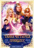 """Постер 1 из 1 из фильма """"Тайна четырех принцесс"""" (2014)"""