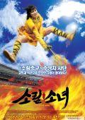 Девушка из Шаолиня /Shaolin Girl/ (2008)