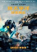 "Постер 15 из 51 из фильма ""Тихоокеанский рубеж 2"" /Pacific Rim Uprising/ (2018)"