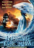 """Постер 1 из 1 из фильма """"Бегущая по волнам """" (2007)"""