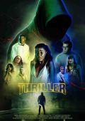 Триллер /Thriller/ (2018)