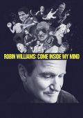 Робин Уильямс: Загляни в мою душу