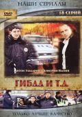 ГИБДД и т.д. /GIBDD i t.d./ (2008)