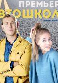 Автошкола (2016)