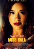 Мисс Бала /Miss Bala/ (2019)