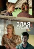 Злая судьба (2016)