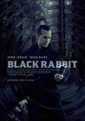 Черный кролик /Black Rabbit/ (2019)