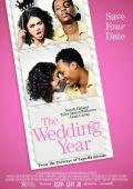 Свадебный год. Постер
