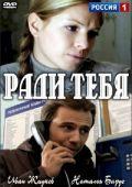 Ради тебя (2013)