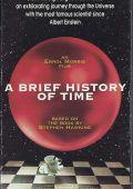 Краткая история времени