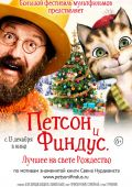 Petson and Findus: Best Christmas ever