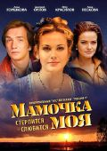 Мамочка моя (2012)