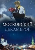 Московский декамерон