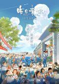 Хрустальное небо вчерашнего дня /Zuo ri qing kong/ (2018)