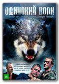 Одинокий волк (2012)