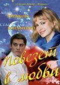 Повезет в любви (2012)