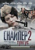 Снайпер-2. Тунгус (2012)