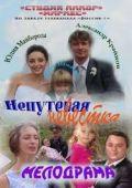 Непутевая невестка