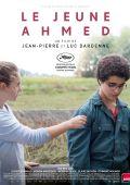 Молодой Ахмед /Le jeune Ahmed/ (2019)