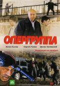 Опергруппа-2 (2011)