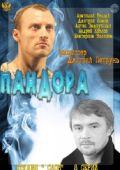 Пандора (2011)