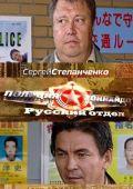 Полиция Хоккайдо. Русский отдкл (2011)