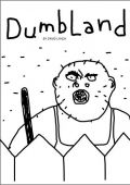 Страна дураков /DumbLand/ (2002)